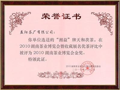2010年湖南省茶业博览会金奖