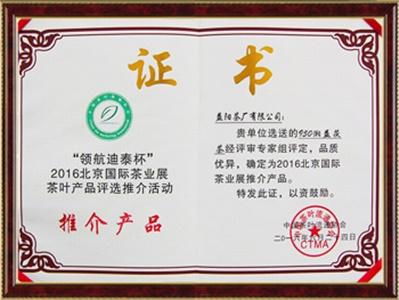 2016北京国际茶展推介产品( 950g湘益)