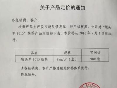 """关于湘益牌产品""""领头羊2015""""茯茶定价通知函"""
