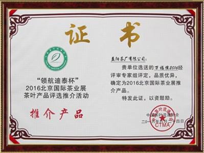 北京国际茶展 推介产品(万福候)