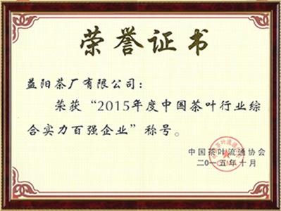 中国茶叶行业综合实力百强企业