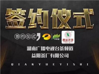 湘益茯,美茗扬 丨湘益茯茶与茶频道达成长期战略合作
