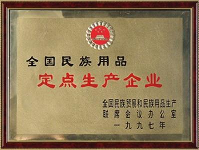 全国民族用品定点生产企业