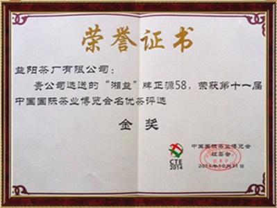 中国国际茶博会金奖