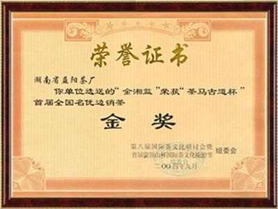 2004年茶马古道杯金奖