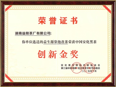 中国湖南黑茶文化节金奖