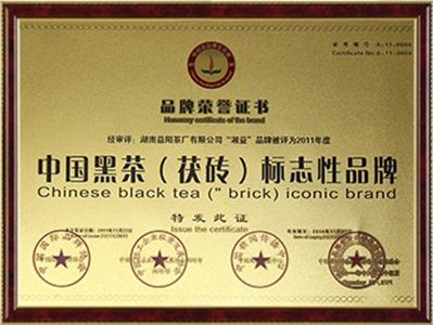 中国黑茶(茯砖)标志性品牌