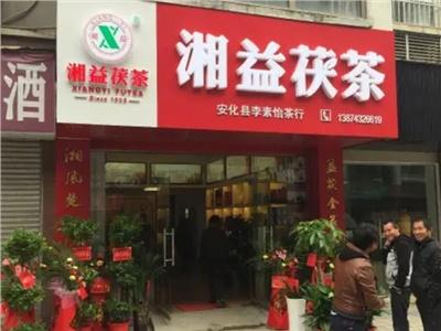 热烈欢迎安化县茶业协会会长李俊夫先生一行来湘益茯茶安化专卖店视察