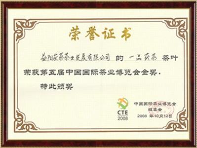 第五届中国国际茶博会金奖