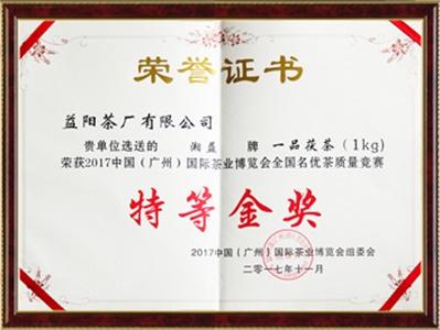 中国(广州)国际茶叶博览会特等金奖