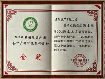 北京国际茶展金奖
