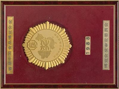 首届中国食品博览会金奖
