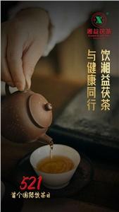 【团结之茶助脱贫】湘益茯茶在新疆和田开展民族团结一家亲送温暖活动
