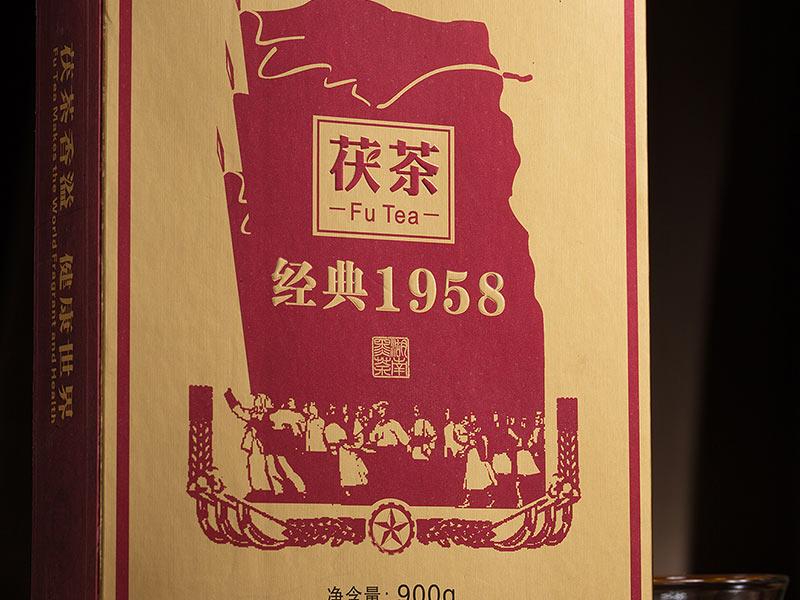 经典1958