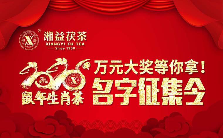 【有奖征集】2020鼠年生肖茶的名字,由你做主!