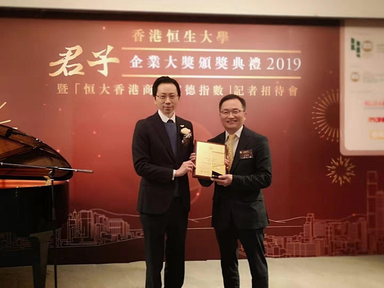 湘益茯茶香港经销商(中华号茶业有限公司)荣获「君子企业」美誉