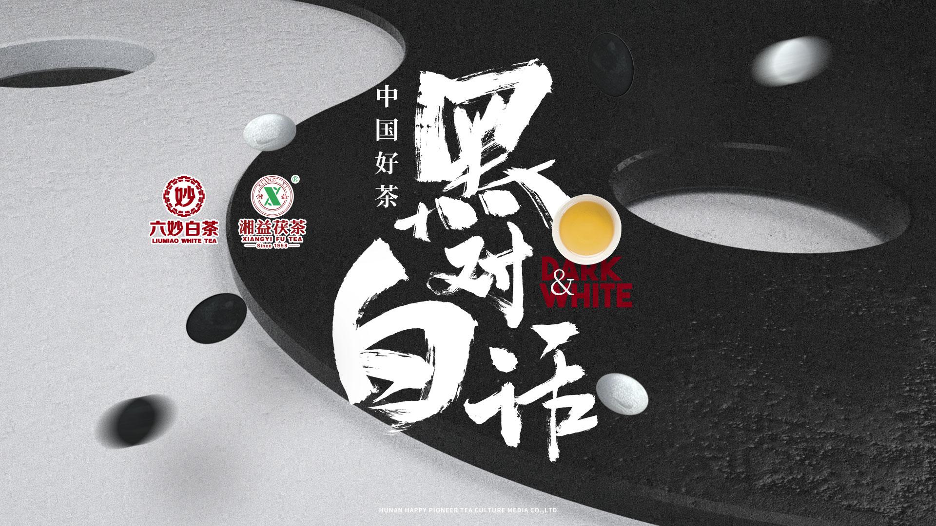"""掀起你的盖头来——""""中国好茶·黑白对话""""特制纪念茶全面解读"""